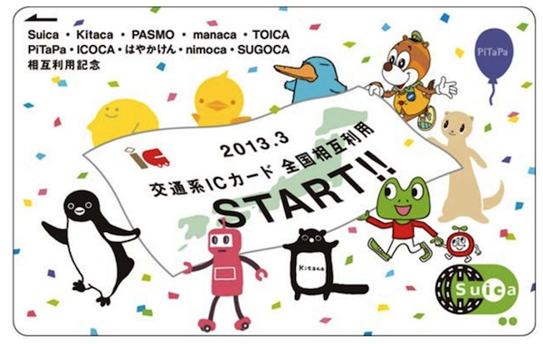 日本の「IC乗車カード」のデザインがクオリティ高すぎな件 日本の「IC乗車カード」のデザインがク